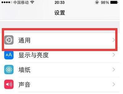 如何开启苹果iPhone7 Plus手机单手模式?