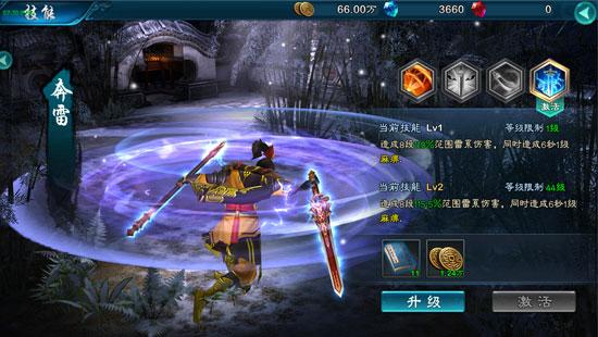 《三剑豪2》战力提升技巧 装备与升星并重
