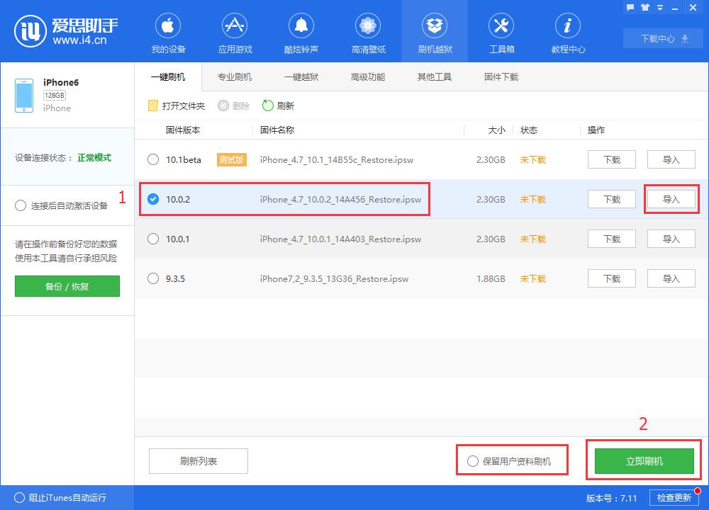 iOS10.0.2正式版刷机_iOS10.0.2正式版刷机教程
