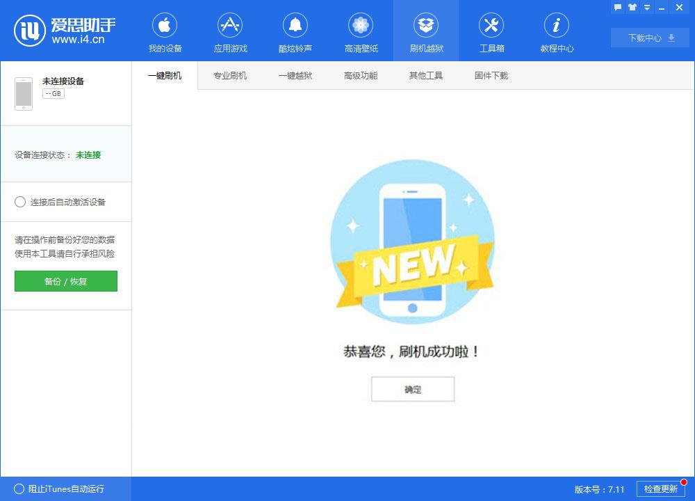 iOS10.1刷机_iOS10.1测试版刷机教程