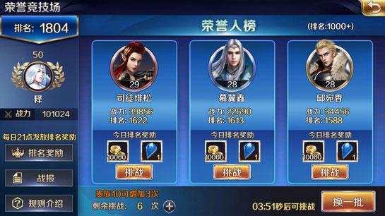 《幻城》荣誉竞技场玩法技巧分享 三职业各有优势