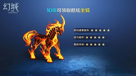 《幻城》坐骑提升方法分享 既拉风又能提升战力