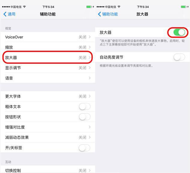 iOS10放大器功能怎么用?iOS10放大器功能使用教程