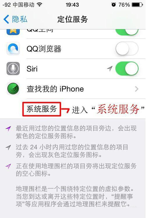 iPhone7/Plus怎么关闭常去地点?