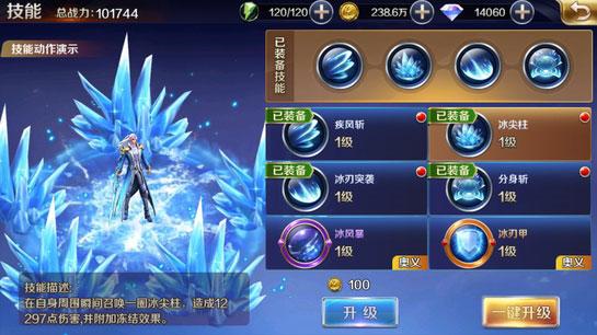 《幻城》技能系统详解 正确使用技能的方法