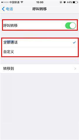苹果iPhone7 Plus来电转接开启方法