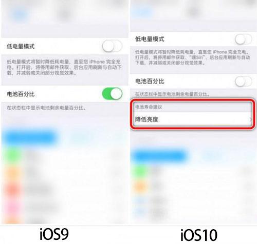 升级iOS10后耗电快怎么办?如何解决