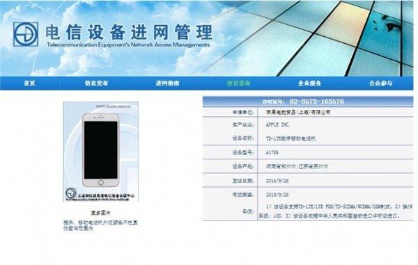 大家请注意:阉割版的苹果iPhone7即将要上市