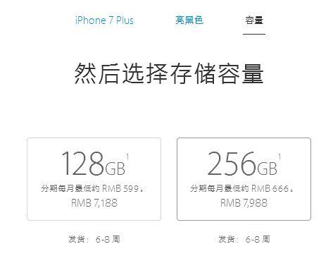 iPhone7 Plus各颜色版本依然缺货