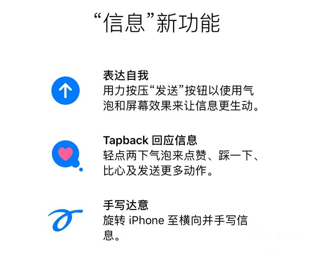 玩转iMessage 被忽略的苹果大招