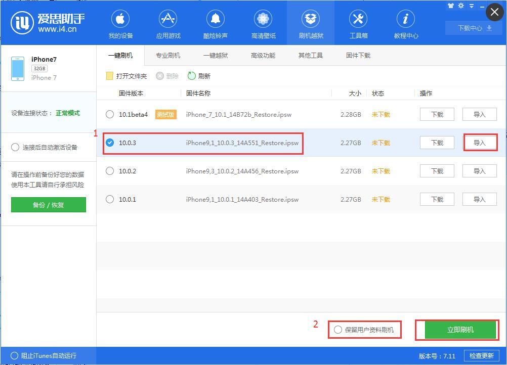 iOS10.0.3正式版刷机_iOS10.0.3正式版刷机教程