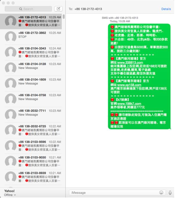 """""""新型诈骗""""再现:iMessage赌场信息传出国"""