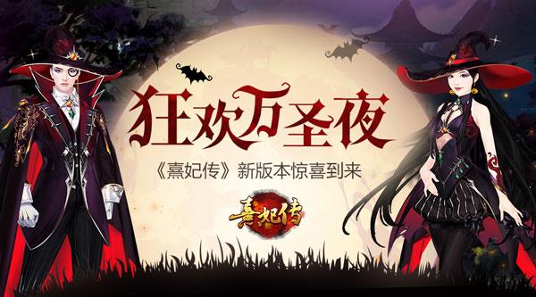 《熹妃传》手游新版本惊喜上线 齐迎狂欢万圣夜