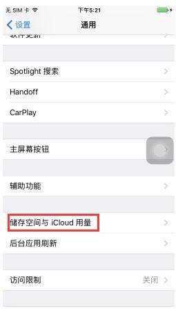 苹果iPhone7 Plus如何清理应用缓存?