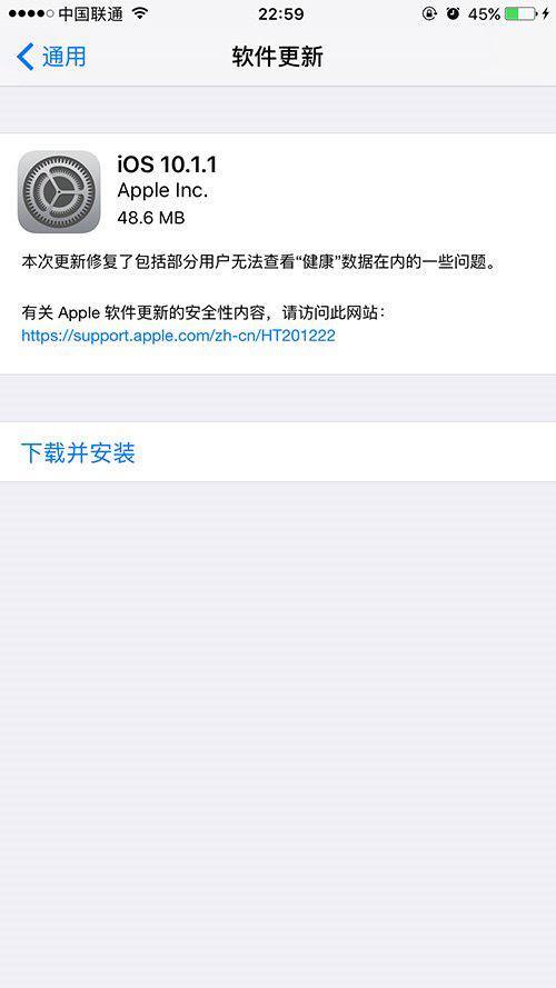 """苹果iOS10.1.1正式版发布:""""健康""""数据问题已修复"""