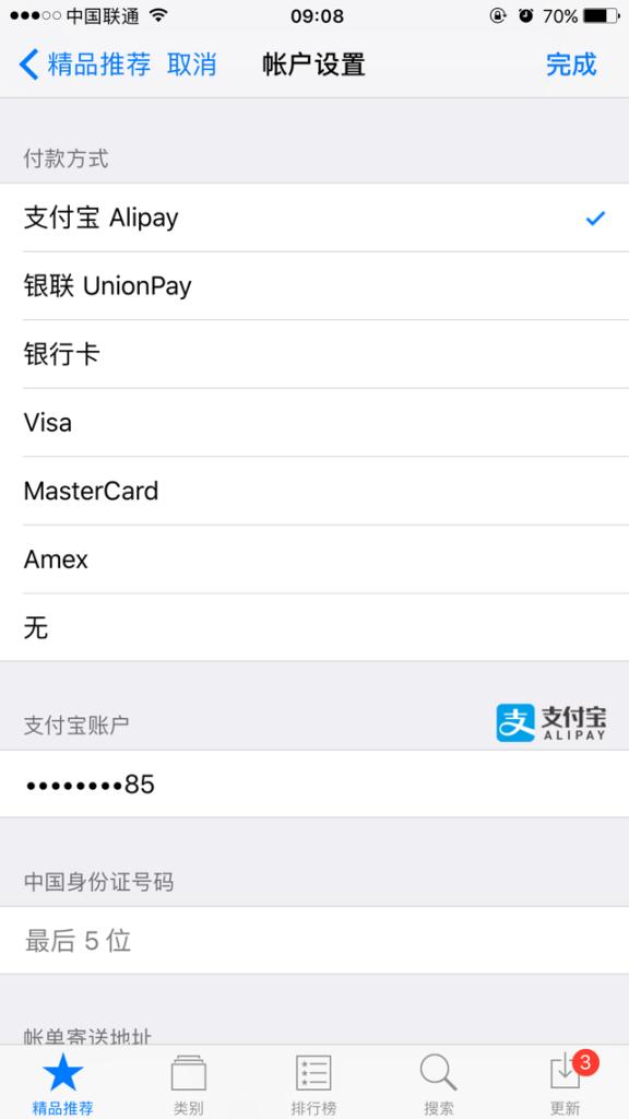 iOS 10.1.1新功能:App Store支持支付宝了