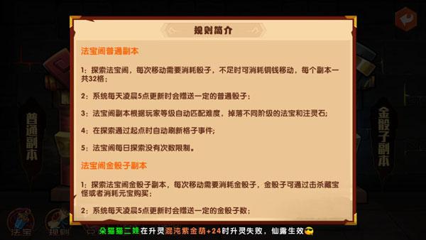 《囧西游2》囧玩法曝光 西游也能做大富翁
