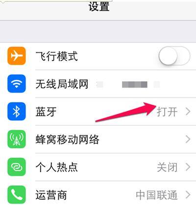 iPhone7蓝牙耳机怎么打开?