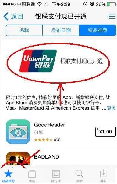 苹果AppStore如何更改支付方式?