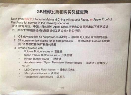 苹果售后大变化:没发票不修