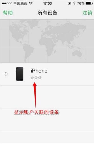iPhone7 Plus怎么使用查找我的iphone功能