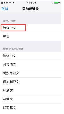 iPhone7笔画输入法怎么设置?