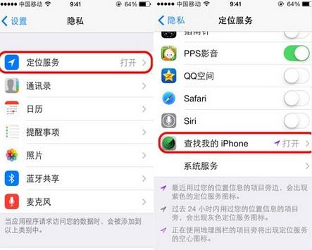 """苹果升级""""查找我的iPhone"""":关机也不怕"""