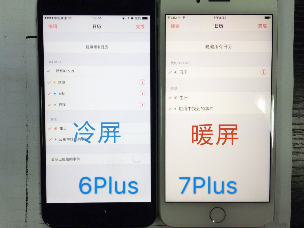 iPhone 7plus发热和暖屏问题解决办法