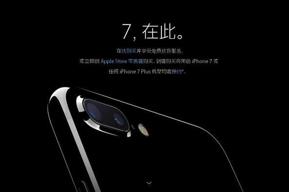 不用再等!亮黑色iPhone 7 Plus现货充足