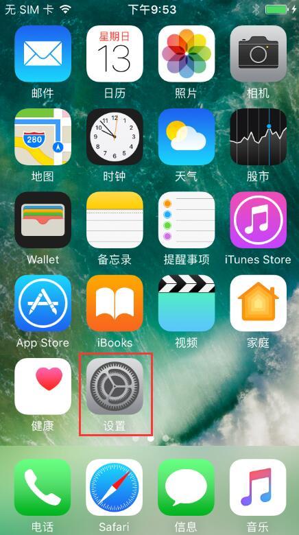 如何关闭iPhone7定位?