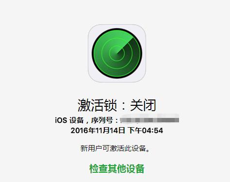 iPhone恢复备份后出现别人的ID怎么办