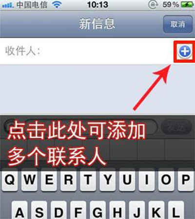 蘋果手機群發簡訊的兩種方法