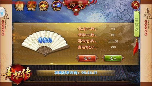 《熹妃传》新版本上线 跨服约战爵位之争