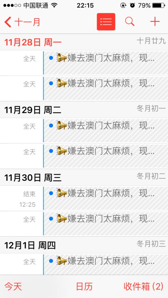 iPhone日历垃圾短信怎么处理?