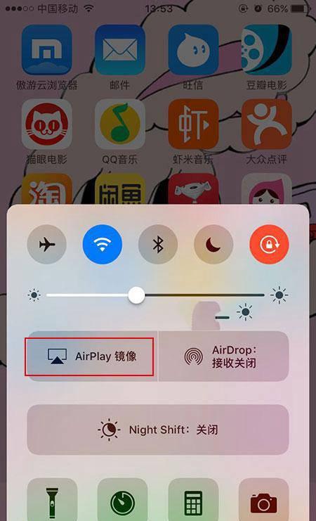 iPhone手机如何投屏到智能电视?