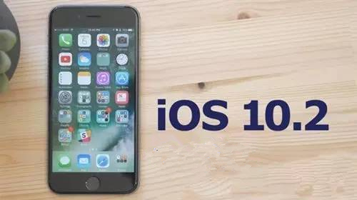iOS10.2正式版本周发布吗?值得升级么?