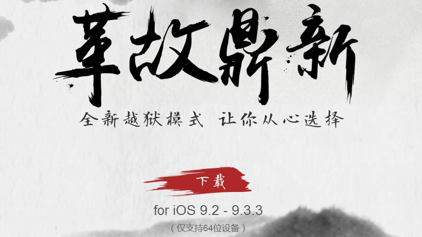 盘古官网预示iOS10完美越狱工具或即将发布