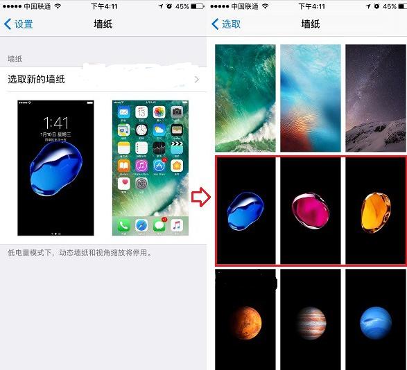 iOS10.2正式版新壁纸在哪里?如何下载设置
