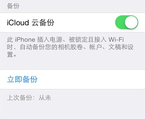 苹果手机怎么备份通讯录?