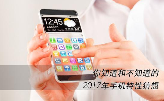 2017年手机特性猜想:曲面屏、OLED、快充一个都不能少