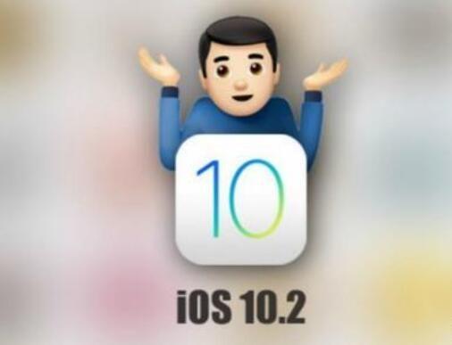 外媒称赞:苹果iOS10.2正式版更新稳定性回归