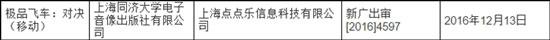 《极品飞车:对决》已过广电审核 系EA授权国内厂商打造