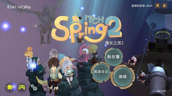 《魔女之泉2》中文版上线 体验巫女成长经历