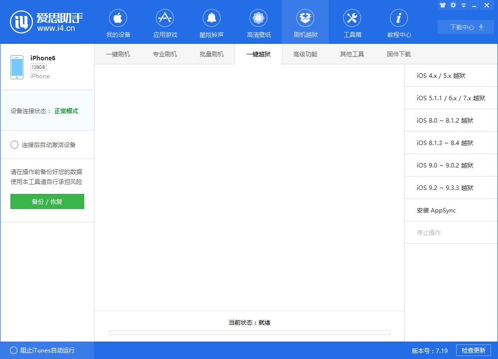 苹果iOS9.2-9.3.3越狱图文教程