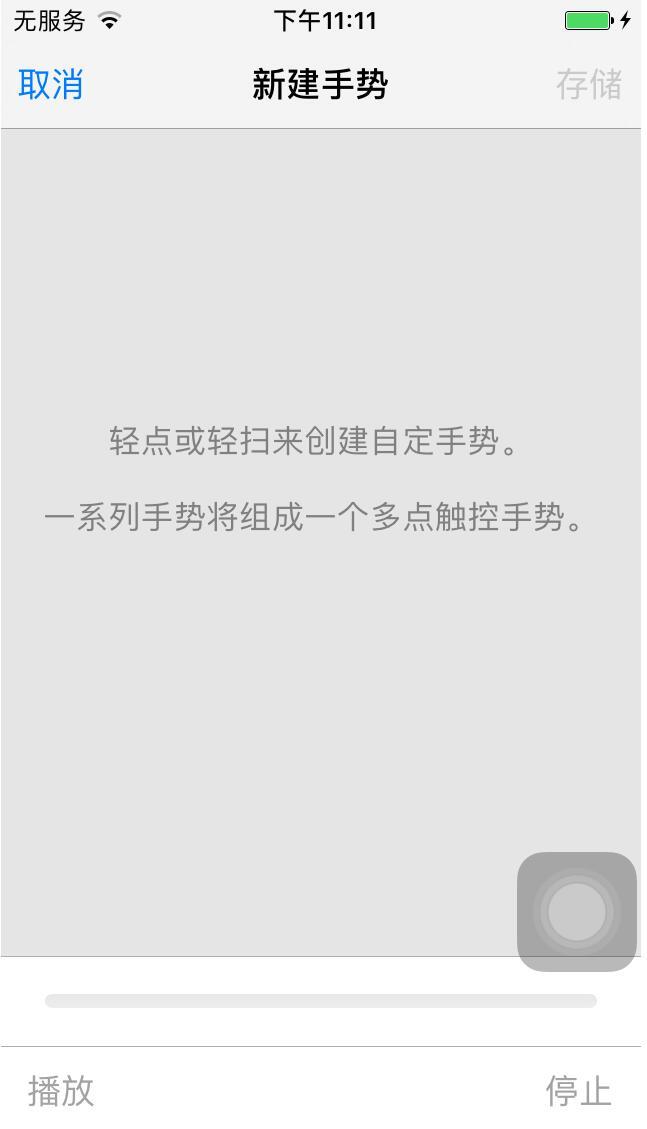 苹果iPhone7手机怎么设置手势