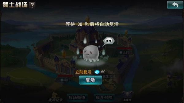 《仙境传说:复兴》公会领土战场玩法详解