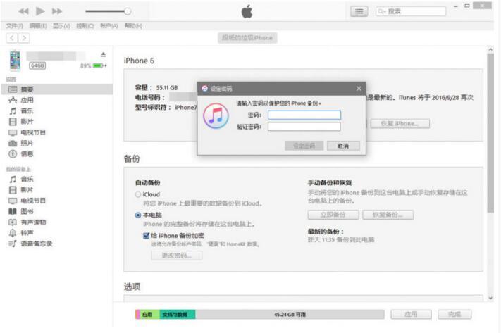 苹果手机密码输入不正确怎么办?
