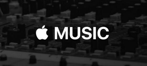 你希望2017年的Apple Music是什么样子?