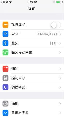 苹果iPhone7手机如何查看流量使用情况