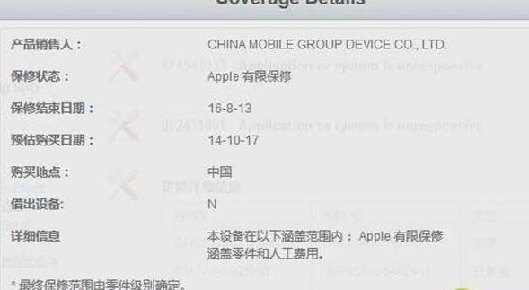 """不为人知的秘密 iPhone""""官换机""""是啥?怎么辨别?"""